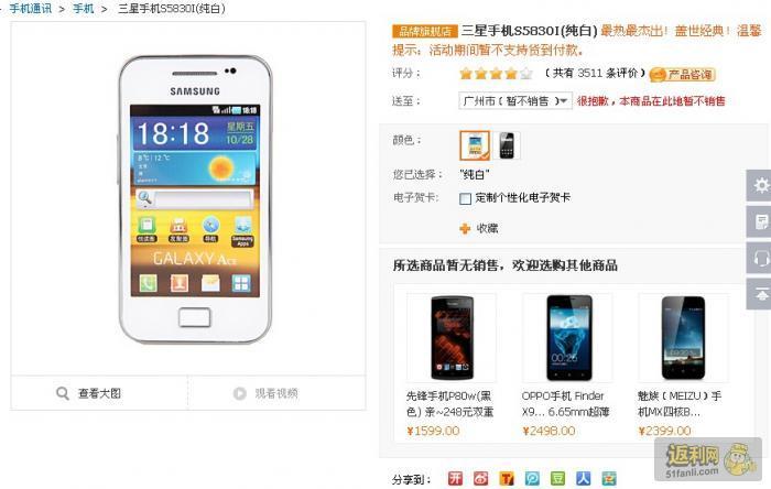 三星手机s5830i(纯白)   宝贝链接:   高清图片