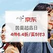 茵曼京东超级品牌日 3件7折/2件8折