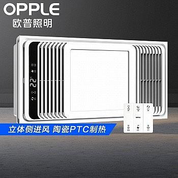 11日0点:OPPLE 欧普照明 A1 集成吊顶三合一 风暖浴霸