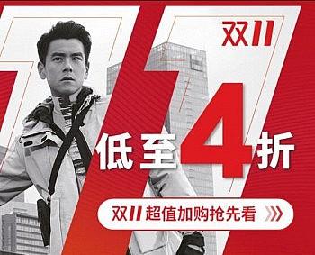 双11活动 adidas官方旗舰店