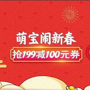 苏宁红孩子:母婴萌宝闹新春,全品类5折