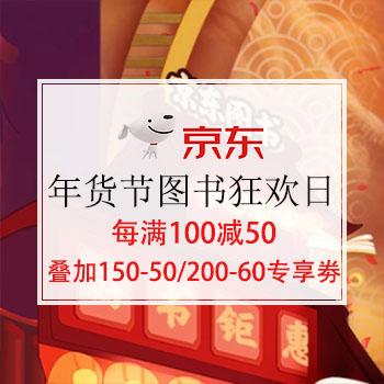 1月21日:京东年货节 图书狂欢日